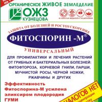 Фитоспорин универсальный -  паста 200 г