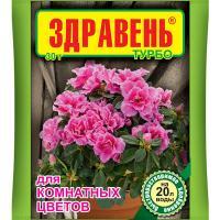 Здравень турбо для комнатных цветов