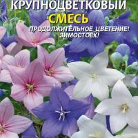 Платикодон крупноцветковый смесь