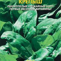 Шпинат Крепыш